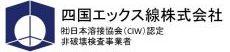四国エックス線 株式会社